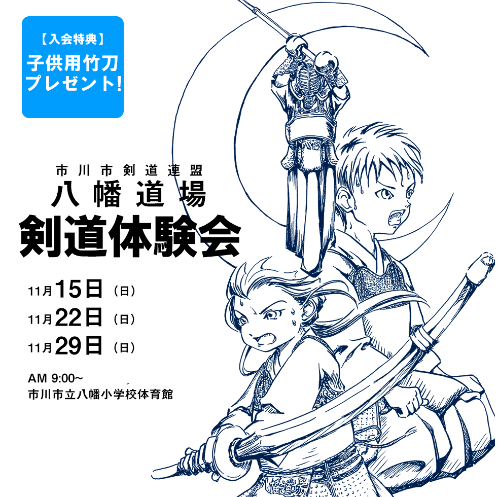 剣道体験会2020